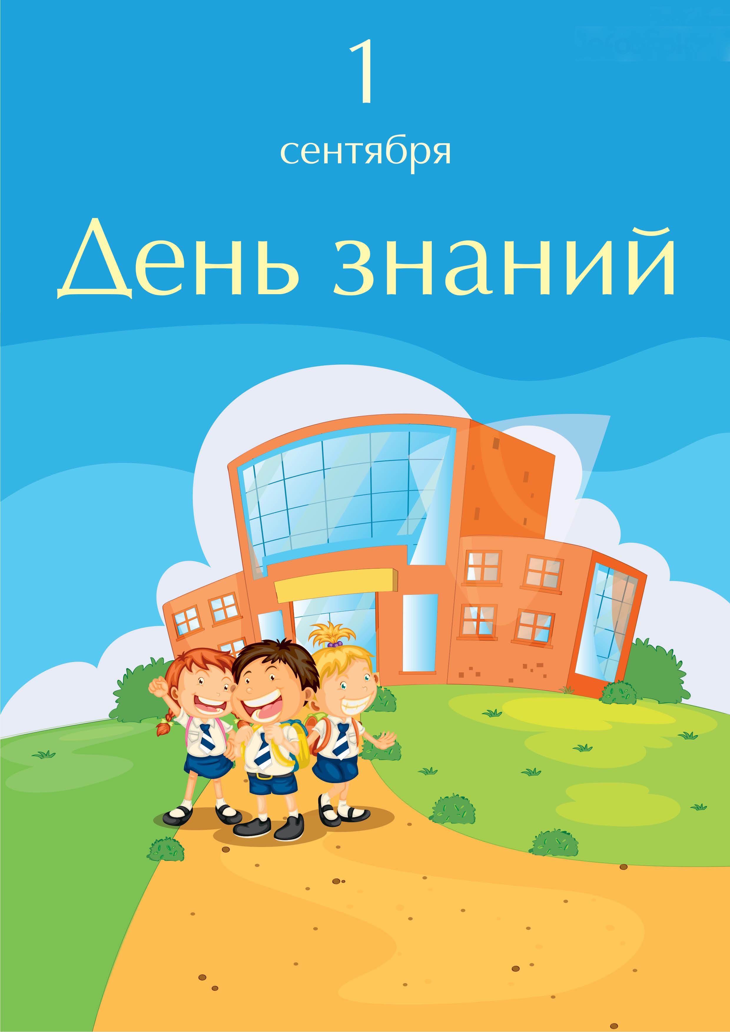 Плакат 26